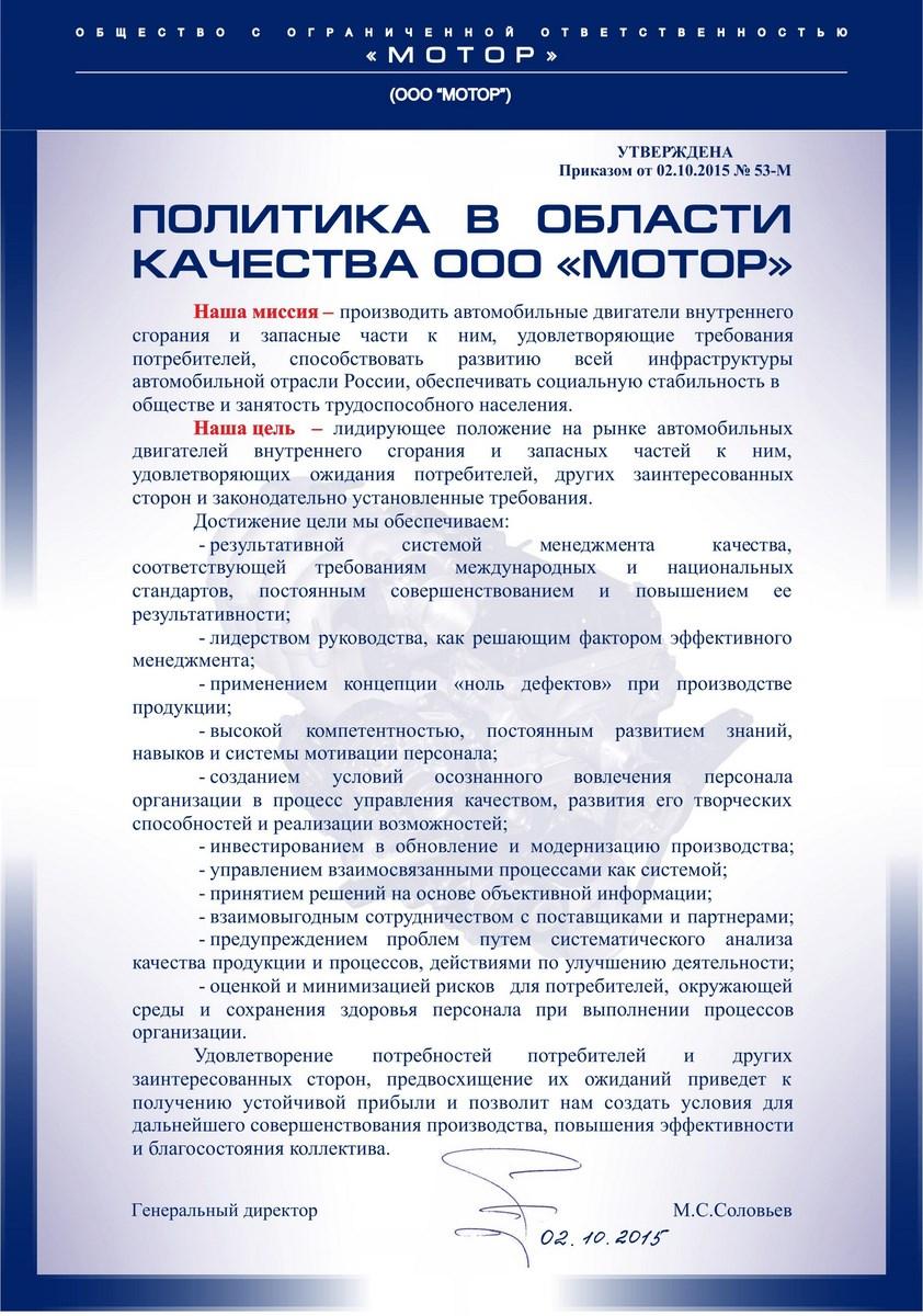 <b>ОАО Заволжский моторный</b> завод